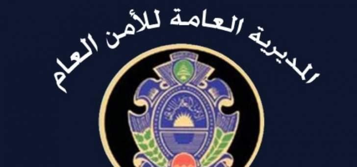 الأمن العام: تأمين العودة الطوعية لمئات النازحين عبر وادي حميد الإثنين