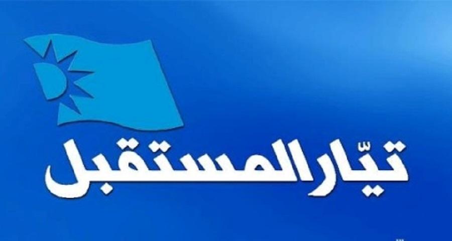 """كتلة """"المستقبل"""": ندعم الحريري في جهوده من اجل تشكيل حكومة وفاق وطني"""