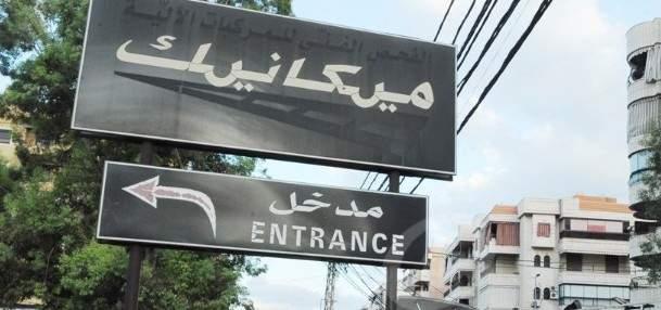 السائقون العموميون أقفلوا مداخل مصلحة تسجيل السيارات في طرابلس