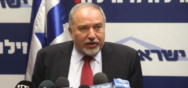 ليبرمان: الجبهة السورية ستكون هادئة مع استعادة الأسد للحكم الكامل