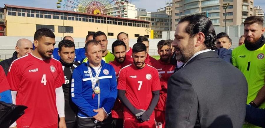 الحريري في ملعب النجمة لتوديع المنتخب
