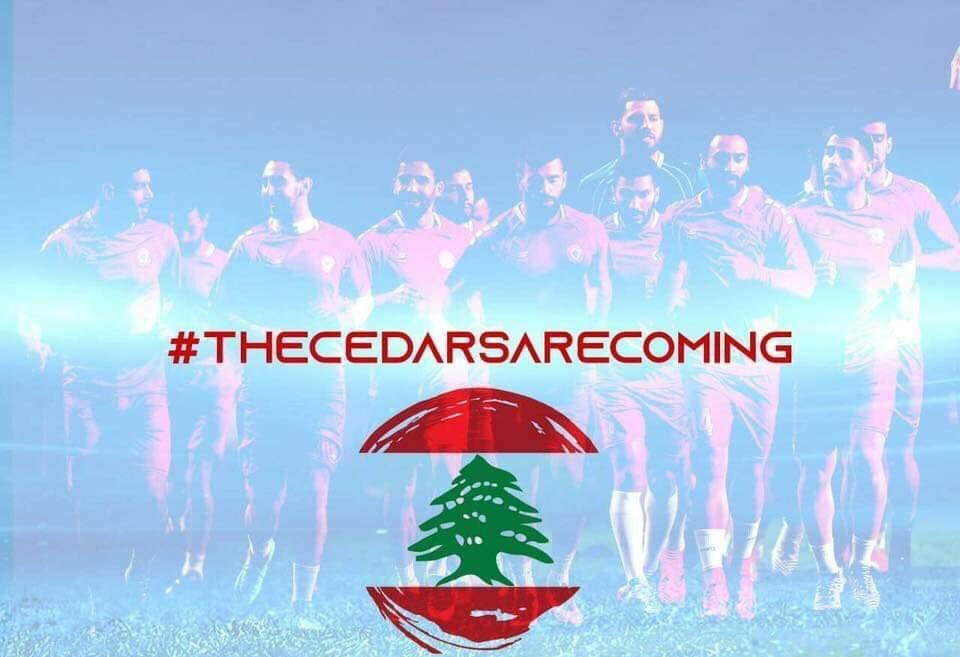 التشكيلة الرسمية للمنتخب اللبناني في مواجهة المنتخب القطري