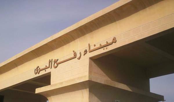 السلطات المصرية: معبر رفح مستمر في عمله وهناك عطل جاري إصلاحه