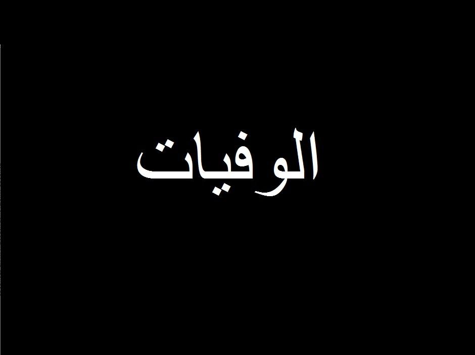 وفاة الحاج فؤاد يحيى شهاب