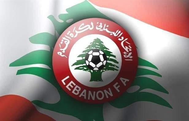 الاتحاد اللبناني يعلن عن مباريات مرحلة الإياب